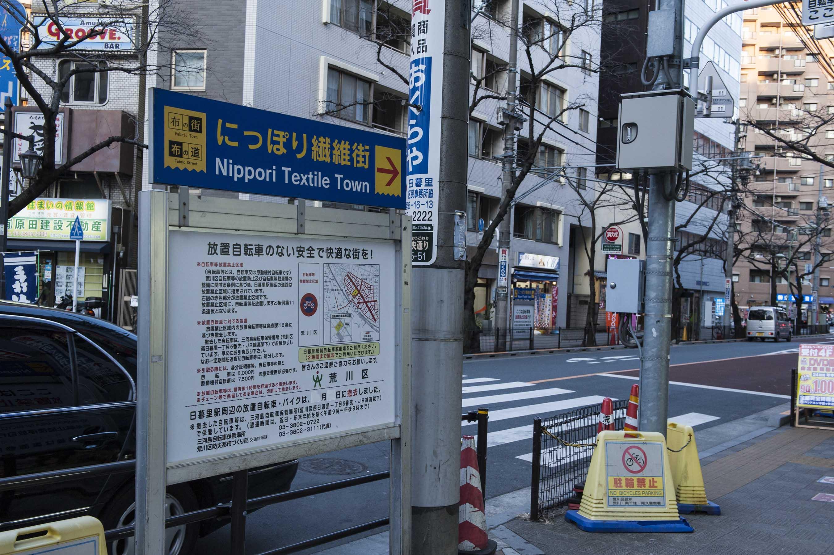 Nippori Textile Town