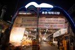 Dongmun_market_01